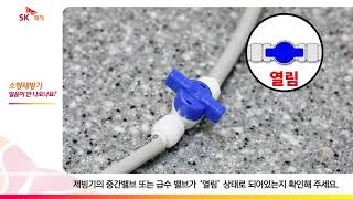 [SKmagic]소형제빙기 얼음이 안나오나요?