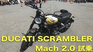 DUCATI Scrambler Mach 2.0試乗!ヤンチャなバイク!