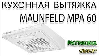 Кухонная вытяжка MAUNFELD MPA 60 обзор распаковка