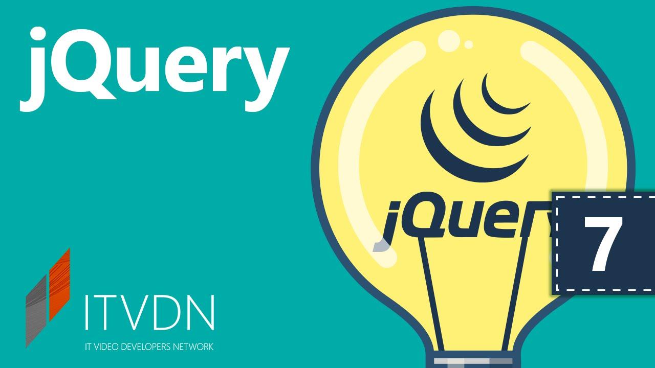 Урок 7. Библиотека JQuery UI