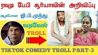 GP Muthu comedy troll | rowedy baby surya | Tiktok comedy troll Part -3