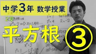 【中学数学授業】中3第2章③有理数と無理数