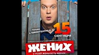 Жених: - Трейлер 2 (Российская комедия)