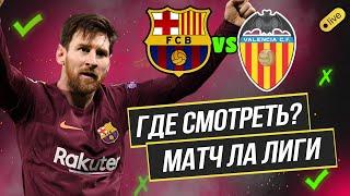 Барселона Валенсия где смотреть онлайн прямой эфир матча Чемпионат Испании по футболу 19 декабря