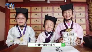 제20회 온라인 산청한방약초축제 홍보영상