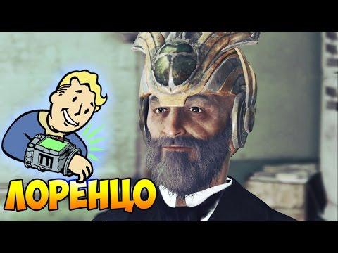 Fallout 4 #19 - Убить или освободить Лоренцо