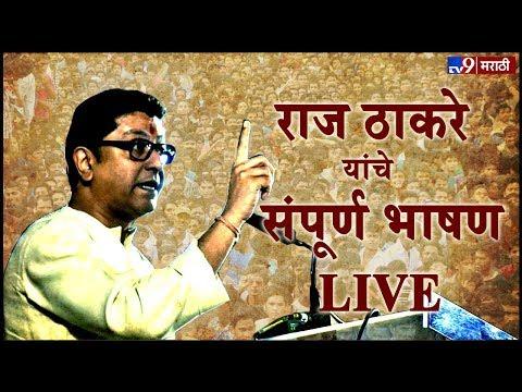UNCUT Speech | भांडुप | राज ठाकरेंचं भाषण | 'लाव रे तो व्हिडिओ'तून भाजपाची पोलखोल-TV9