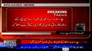 Charsadda Sardheri ANP Faroq Khan Par Bomb Dhamaka on Royal