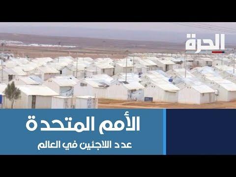 #الأمم_المتحدة.. عدد اللاجئين في العالم وصل إلى 70.8 مليون لاجئ  - نشر قبل 9 ساعة