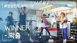 winner/막춤/위너/점핑안무/점핑머신/하니쌤/