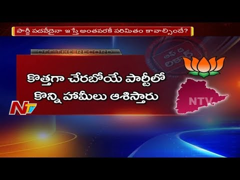 No Guaranteed Signs of Offering Positions in Telangana BJP Party After Joining || OTR || NTV