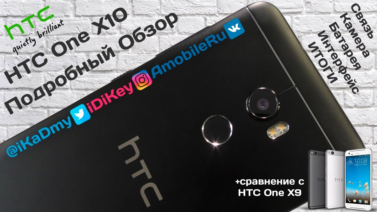 Обзор HTC One X10: Связь, Камера, Батарея, Sense и ИТОГИ!
