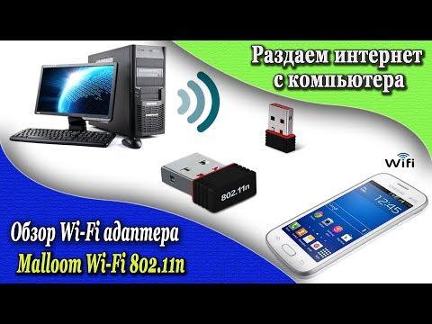 Как раздавать интернет с компьютера через wifi адаптер