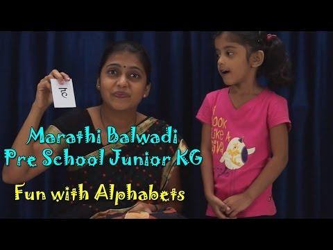 Fun with Alphabets | Learn Marathi | Pre School Balwadi | Marathi Learning Videos