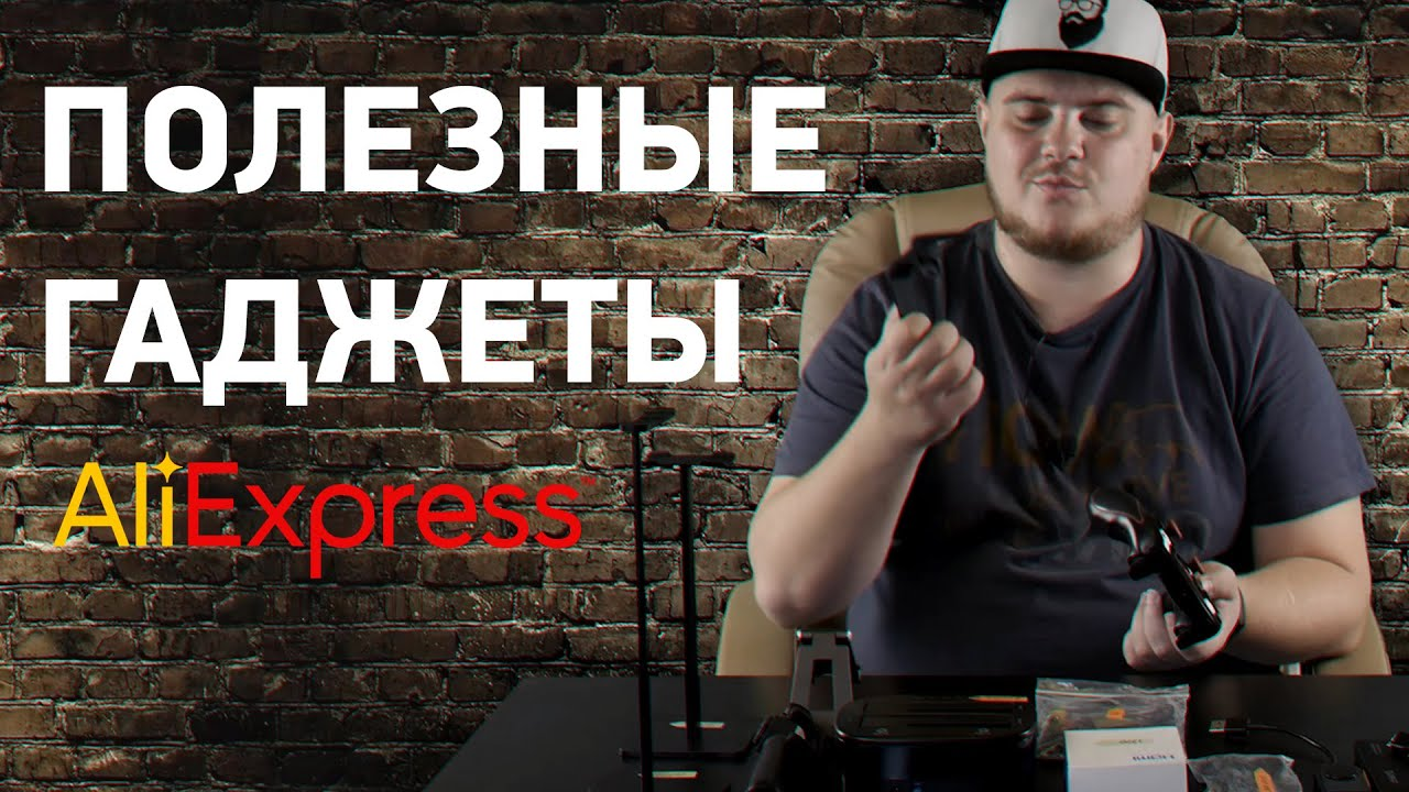 Подборка полезных гаджетов с AliExpress (ВИДЕО)
