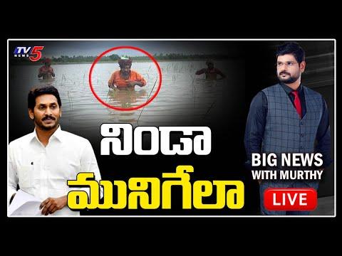 LIVE : BIG News with TV5 Murthy | Special Live Show | CM Jagan | TV5 LIVE