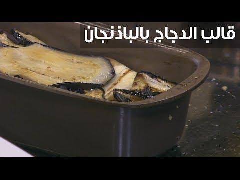 قالب الدجاج بالباذنجان: الشيف شربيني