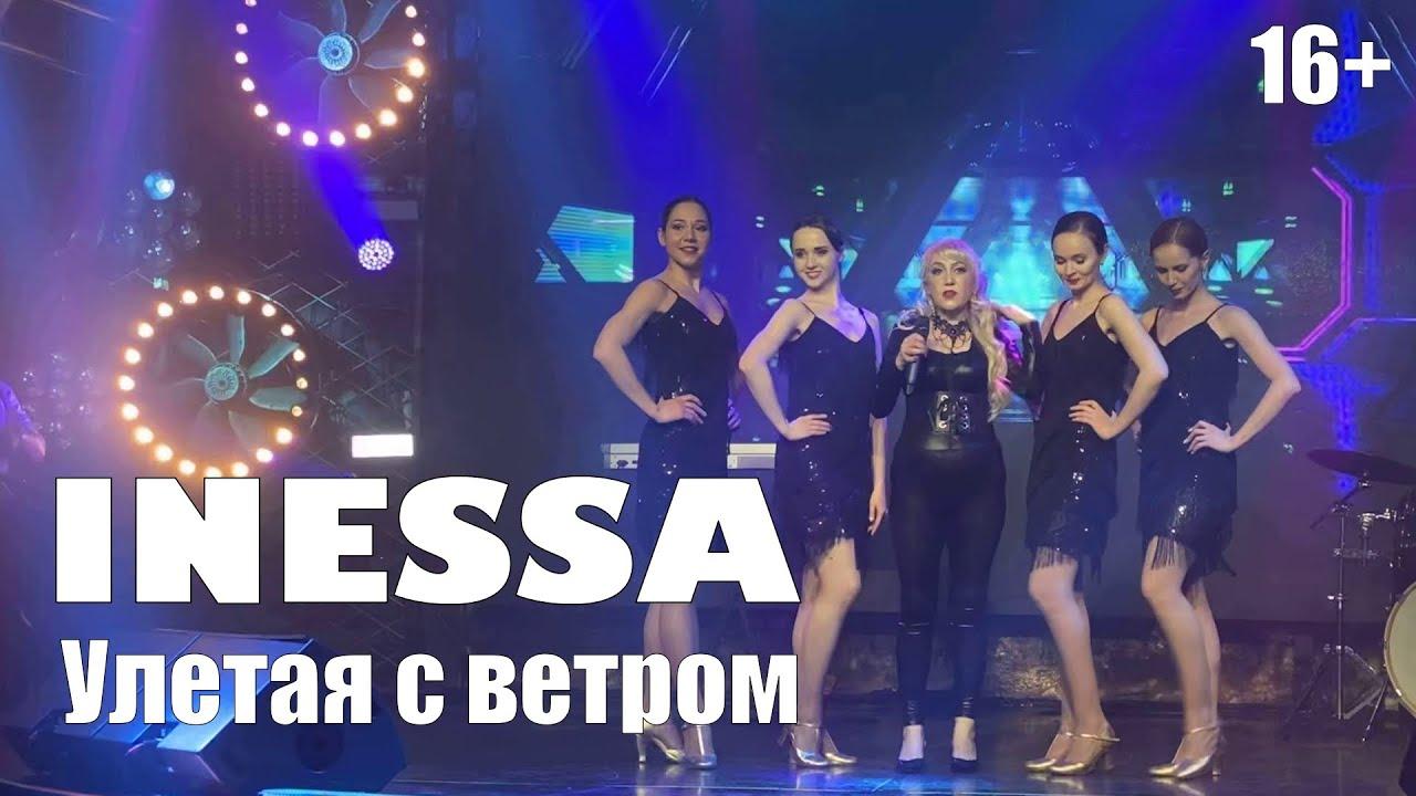 Inessa - Улетая с ветром