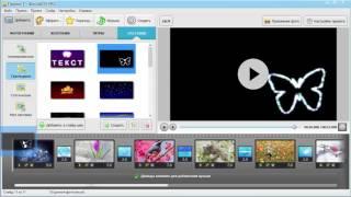 Как сделать фильм из фотографий(http://www.teachvideo.ru/course/523 - Еще уроки по ФотоШОУ PRO http://fotoshow-pro.ru - скачать ФотоШОУ PRO При просмотре видео вы узнаете,..., 2015-12-21T14:33:05.000Z)
