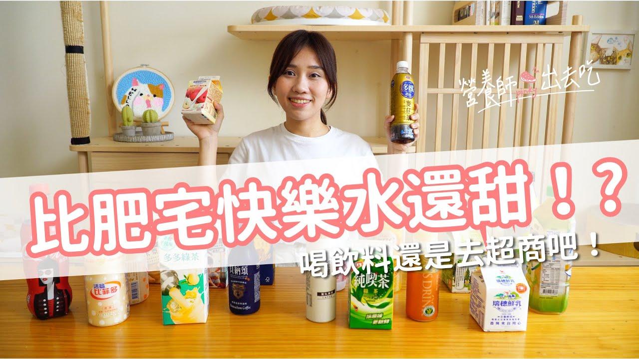【營養師出去吃EP20】比肥宅快樂水還甜!?超商飲品挑選攻略!