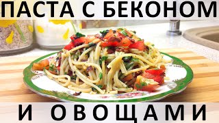 019. Паста с беконом и овощами. Быстрый рецепт