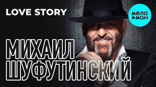 Михаил Шуфутинский - Love Story (Альбом 2013)