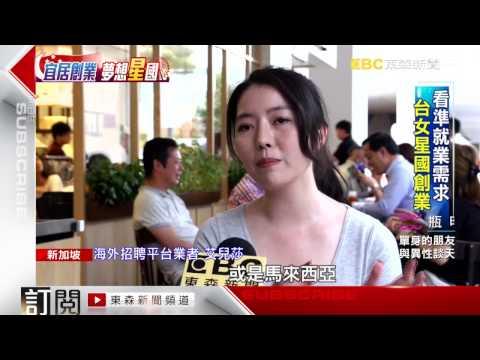 台灣人才出走新加坡 服務業薪水三級跳