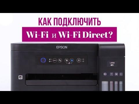 Как подключить к вайфаю принтер эпсон
