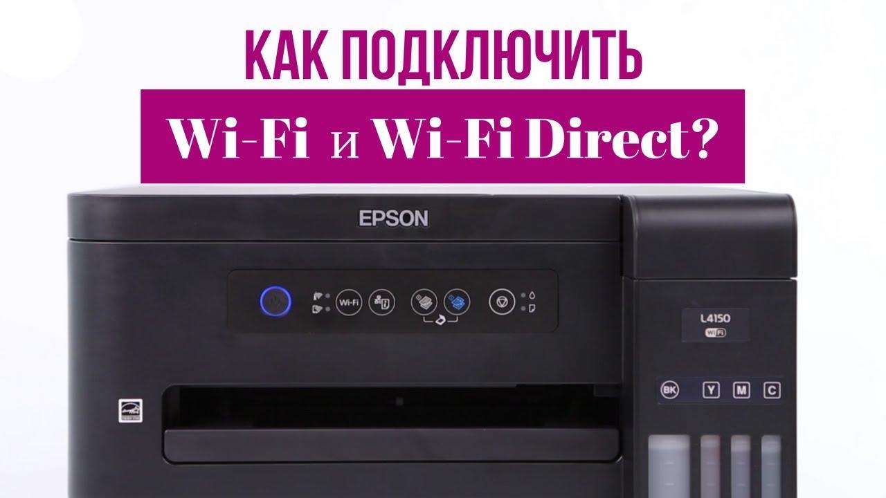 Как подключить принтер по Wi-Fi и Wi-Fi Direct на примере Epson L4150?