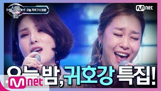 I can see your voice 6  귀호강 특집! 소.름.돋.는 Live 오프닝 거미x박정현 오늘 저녁 7시30분 190215 EP.5