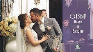 Отзыв о фуршетной свадьбе в Green House Иван и Евгения | 8 сентября 2018 года