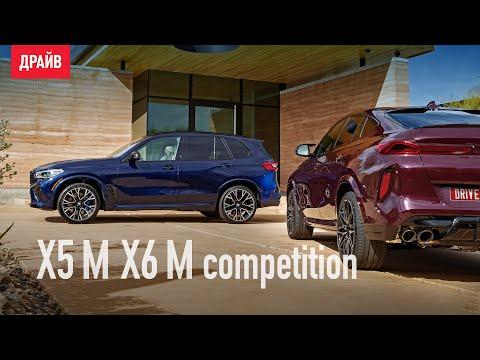 BMW X5 M и X6 M ― тест-драйв с Никитой Гудковым