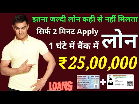 Instant Personal Loan on Aadhar | Get Loan Without Documents | Aadhar Card Loan Apply Online ...