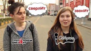 Тотальный диктант на улицах Владикавказа | OsVopros