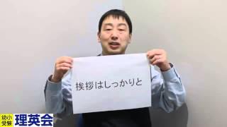 【挨拶はしっかりと】 お受験で慶應横浜初等部へ合格するために何をすれ...