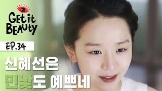 Download [단 하나의 사랑] 최고 매력녀 신혜선 뷰티 팁 대방출 [겟잇뷰티 모먼트] EP.34