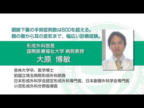 健康セミナー「まぶたの悩み~眼瞼下垂~」国際医療福祉大学三田病院  形成外科