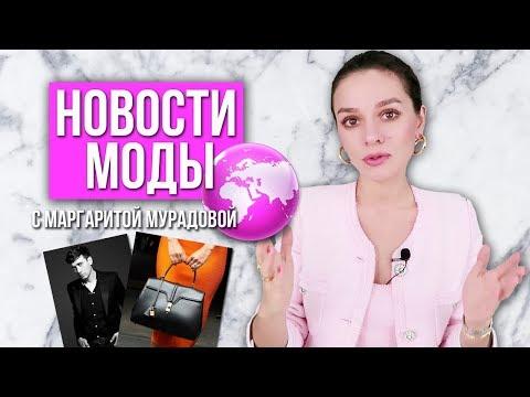 НОВОСТИ МОДЫ С МАРГАРИТОЙ МУРАДОВОЙ! Выпуск 12 - Видео онлайн