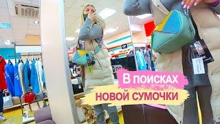 Шоппинг влог По магазинам за новой Обувью и Сумочкой