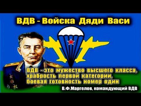 ВДВ ☆ Войска дяди Васи ☆ Клип на песню Виталия Леонова