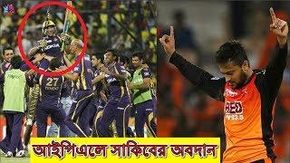 মাগুরা থেকে ইডেন গার্ডেন জয়! ও সাকিব আল হাসানের আইপিএল জয়ের গল্প। Shakib Al Hasan IPL History