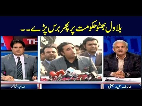 The Reporters | Sabir Shakir | ARYNews | 14 March 2019