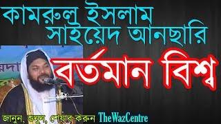 Bortoman Bisso. A Bangla Waz by Maulana Kamrul Islam Said Ansari. বাংলা ওয়াজ