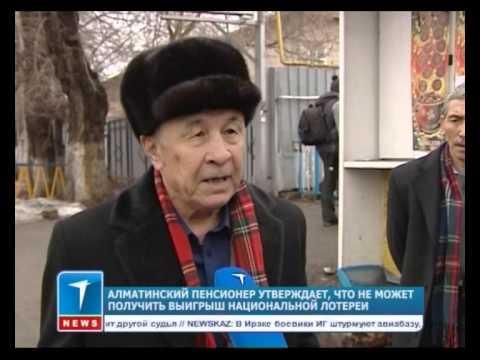 Алматинский пенсионер утверждает, что не может получить выигрыш национальной лотереи