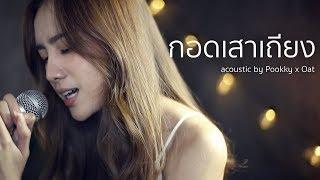 กอดเสาเถียง - ปรีชา ปัดภัย | Acoustic Cover By Pookky x Oat