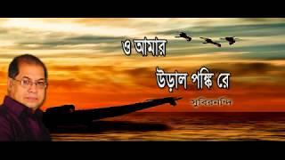 Bangla song.o amar ural ponkhi re(ও আমার উরাল পংখি রে)ft.sobir nondi