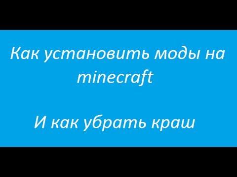 Как установить моды на minecraft и как убрать краш!