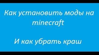 Как установить моды на minecraft и как убрать краш!(, 2014-05-22T16:10:15.000Z)