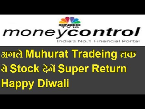 Top 10 Stocks To Buy On Muhurat trading Recommended By Moneycontrol |Diwali Special