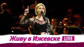 Живу в Ижевске 04.12.2017